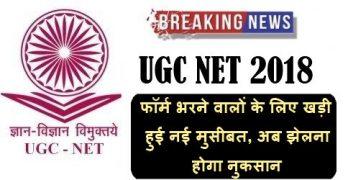 UGC NET 2018 Application Fee Hike