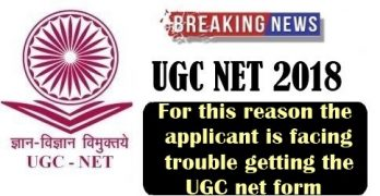 UGC NET 2018 Application Form Applicant is Facing Trouble